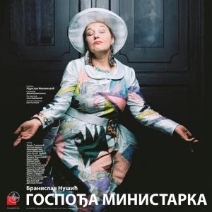 Gospodja-Ministarka-PLAKAT